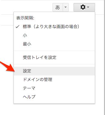 Gmail設定画面へ