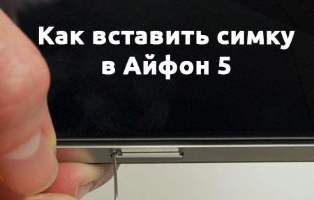 Πώς να εισαγάγετε κάρτα SIM στο iPhone 5