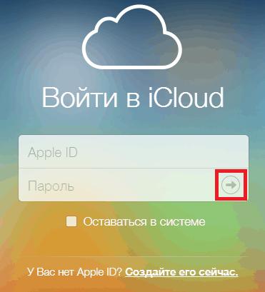 Mail iCloud-қа қалай баруға болады