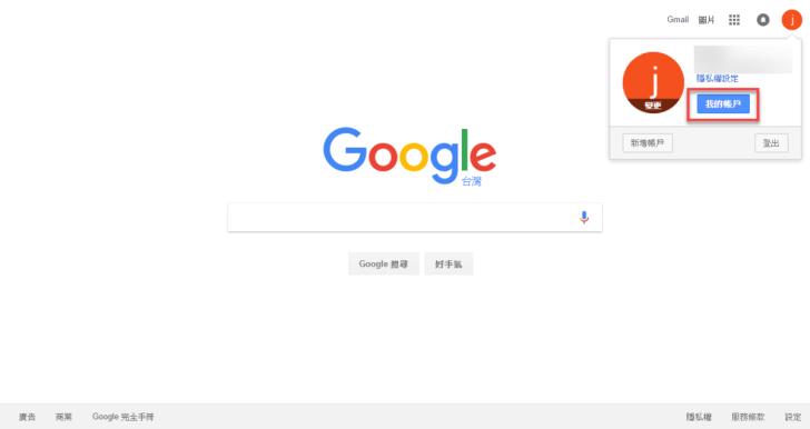 Google 帳號 申請