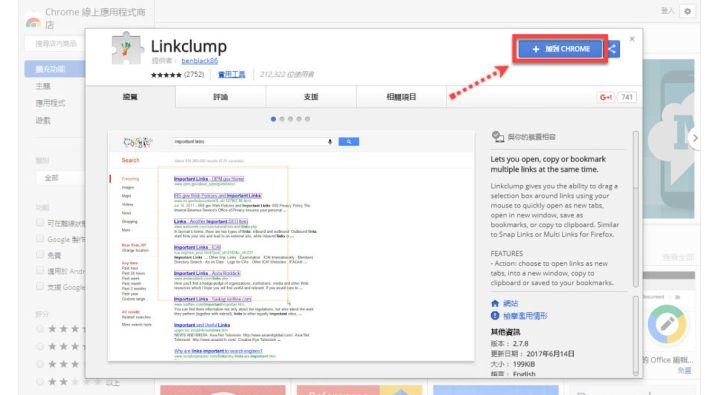 Chrome 擴充 Linkclump