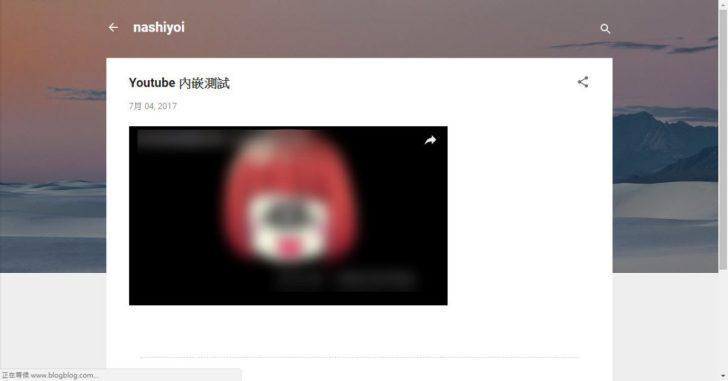 YouTube 嵌入