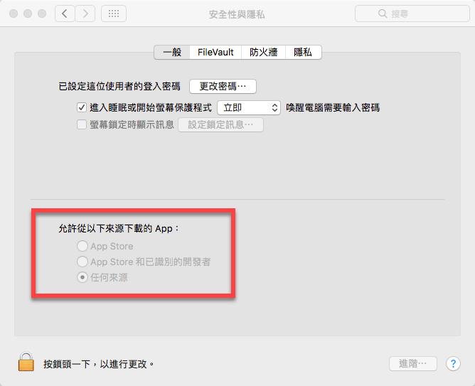 mac 任何來源
