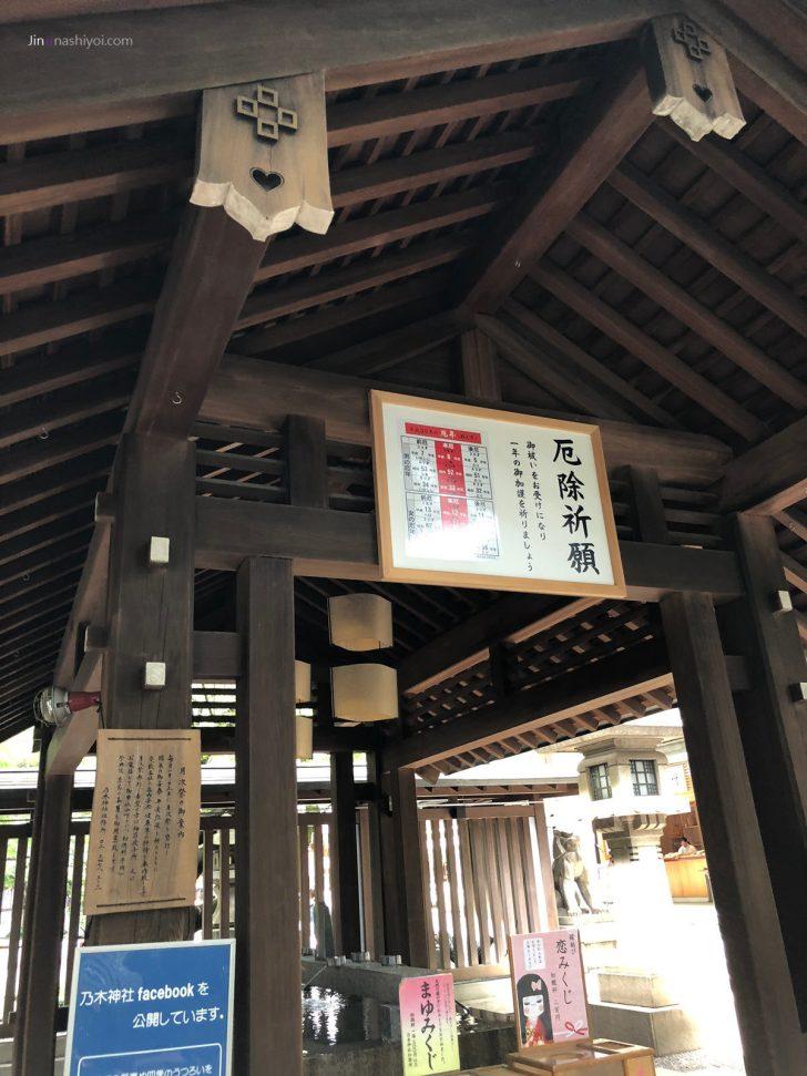 東京 乃木神社