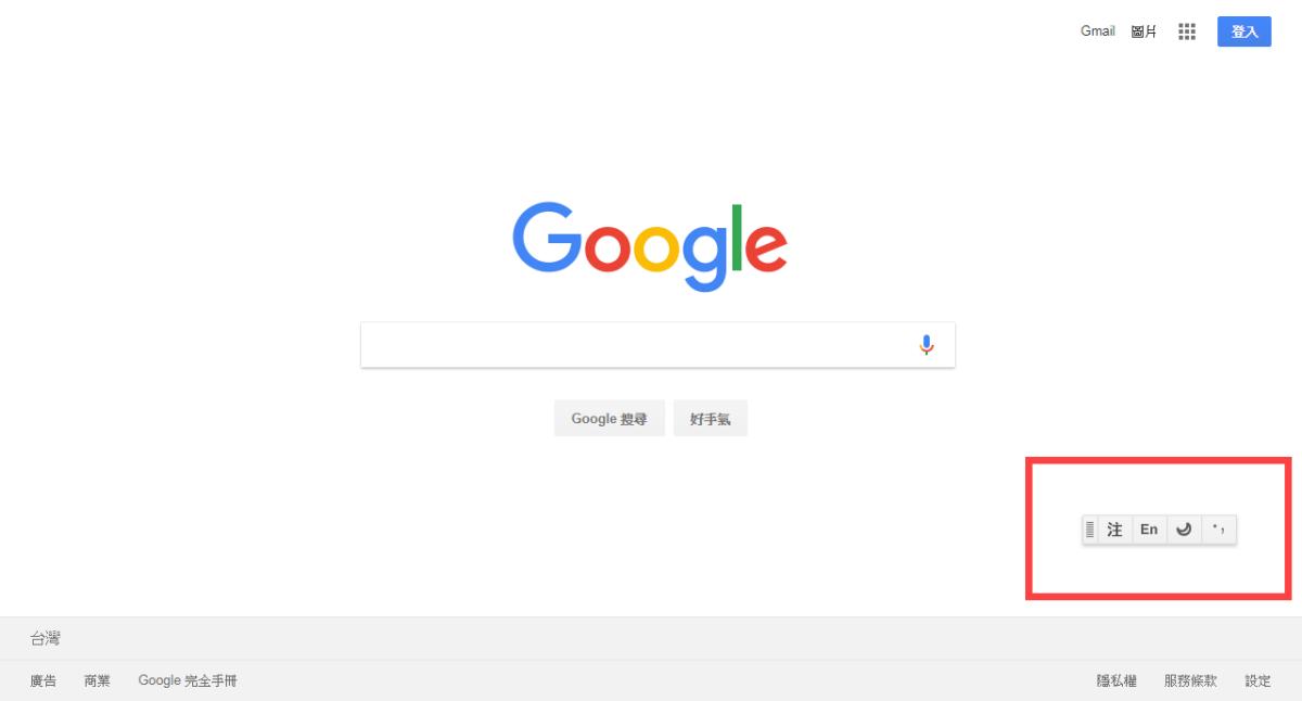 Chrome 輸入法
