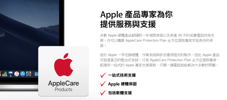 Apple Care 教學