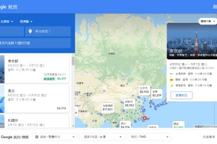 Google 航班