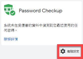 Chrome 檢查密碼