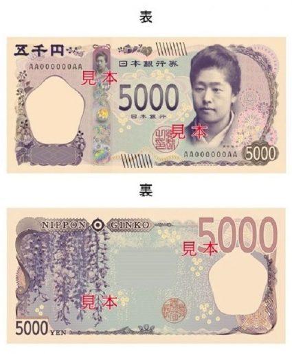 日本紙鈔 改版