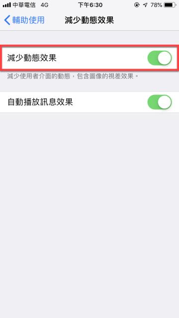 iPhone 減少動態效果