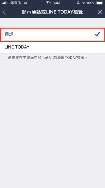 Line today 移除