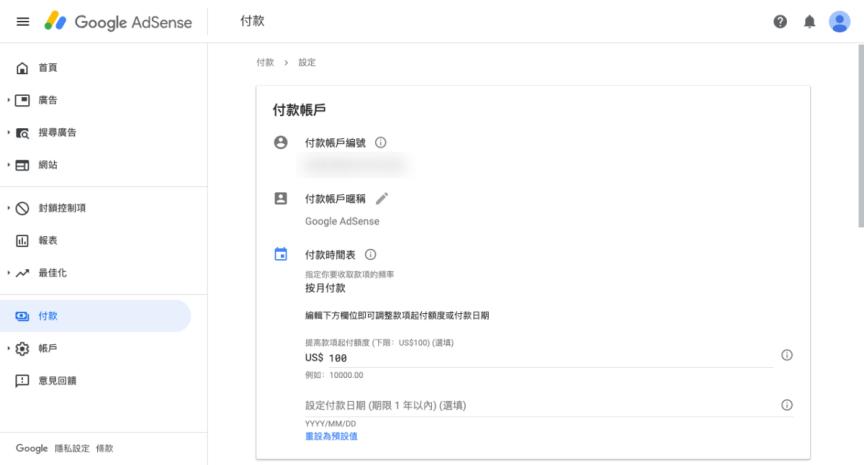 Google Adsense 付款金額