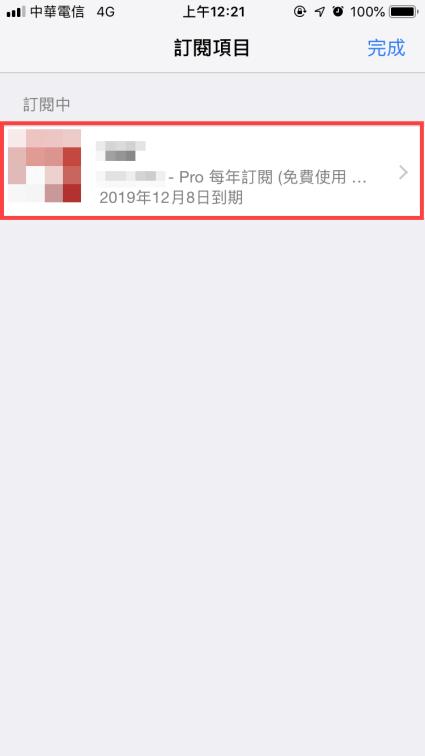 app 取消訂閱