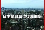 日本 警察