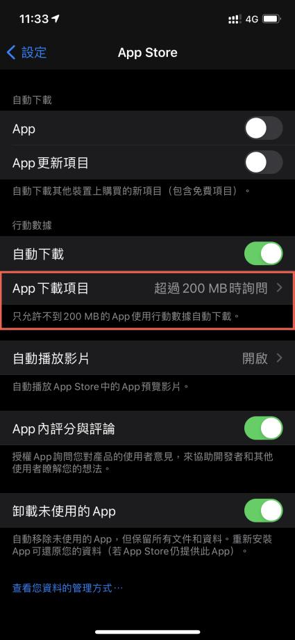 iPhone 200MB