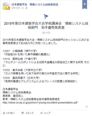 日本建築学会大会学術講演会で高木君が若手優秀発表者を受賞しました
