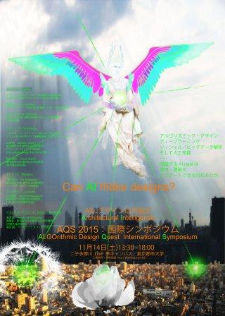 ALGOrithmic Design Quest International Symposium 2015