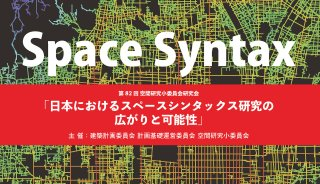 Space Syntax研究会の資料を公開しました.