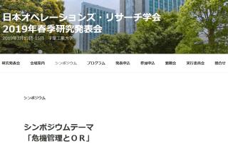 日本オペレーションズリサーチ学会で招待講演を行います
