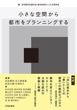 OBの高木君が共著で書籍を出版しました