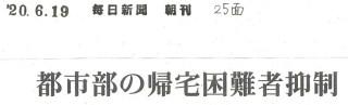 2020/6/19の毎日新聞 朝刊