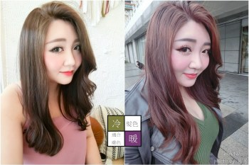 冷色調?暖色調? 如何知道自己適合什麼色調的髮色?