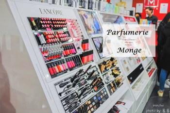原來法國的精品保養/彩妝/香水在這邊買最便宜@蒙日香水店Parfumerie Monge(海洋拉娜/Sisley/la prairie/YSL/蘭蔻/雅詩蘭黛)