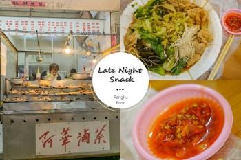 澎湖餐廳推薦 | 阿華滷味 好吃到連吃兩碗的宵夜!(辣椒醬超好吃)還有排骨意麵和&餛飩麵