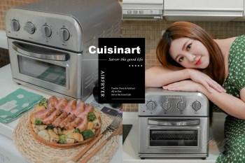 美國Cuisinart美膳雅 9L多功能氣炸烤箱(TOA-28TW) 氣炸烤箱食譜(氣炸鴨胸/孜然豬五花/貝果)