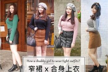 厚片穿搭   『穿合身』反而顯瘦?! 穿寬鬆沒重點反而顯得更大隻!