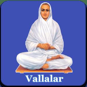 Image result for வள்ளலாரின் தனிச்சிறப்பு
