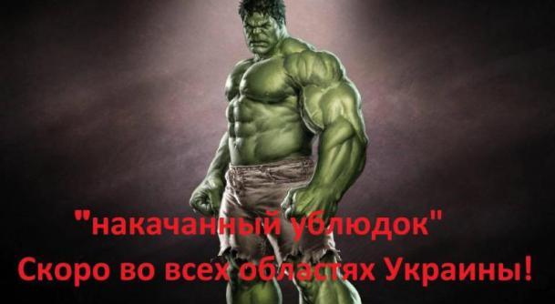 ublyudok_1