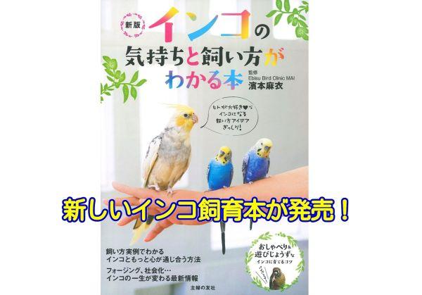 インコの気持ちと飼い方がわかる本の新版が2017年6月9日発売