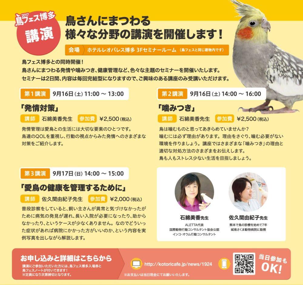 鳥フェス博多の石綿美香先生・佐久間由起子先生による講演