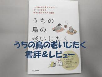細川博昭先生が執筆の「うちの鳥の老いじたく」読んだ感想、書評とレビュー