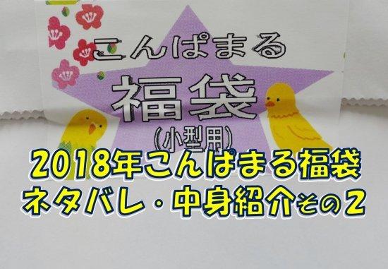 2018年こんぱまる福袋(小型用)の中身紹介その2(ネタバレ)
