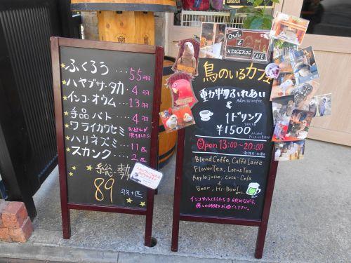 鳥のいるカフェ本店の看板(在籍鳥・小動物と料金システム)