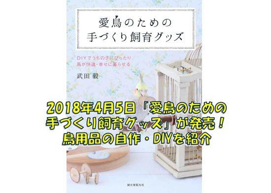 2018年4月5日に誠文堂新光社より「愛鳥のための手づくり飼育グッズ」が発売!鳥用品の自作・DIYを紹介