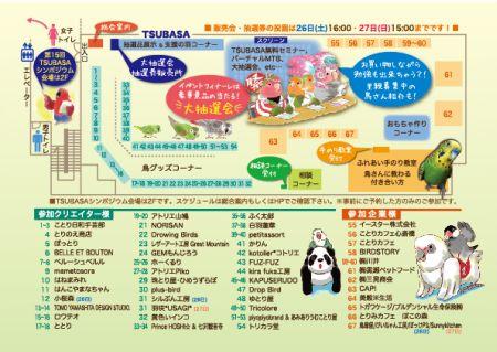 愛鳥祭2018の会場図・マップと出展情報