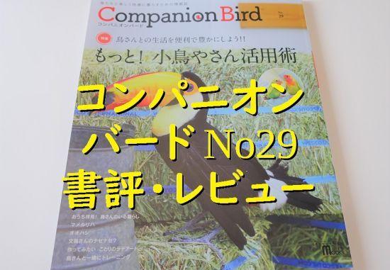 誠文堂新光社の雑誌コンパニオンバードNo29の書評とレビュー
