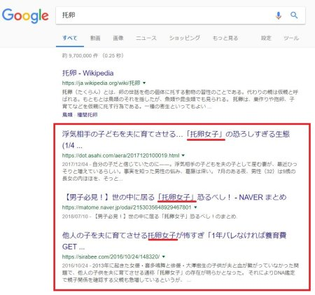 托卵のワードでGoogle検索した結果、托卵女子に関するページが多数ヒット
