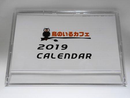 鳥のいるカフェの2019年版のカレンダー