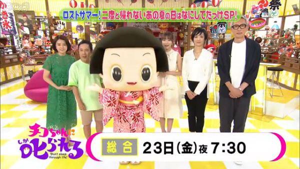NHK総合にて2019年8月23日に放送されたチコちゃんに叱られる