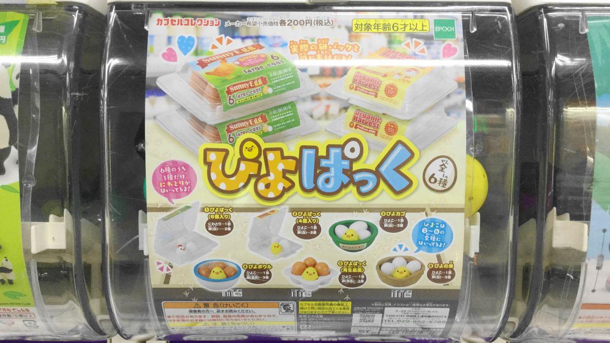 鳥ガチャ「ぴよぱっく」はニワトリとヒヨコが可愛い卵パックを再現したガチャガチャ