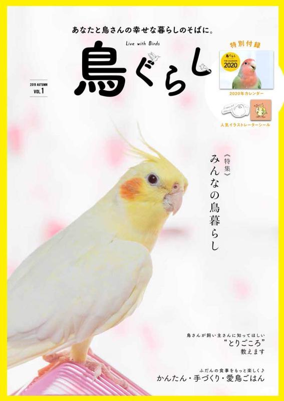 2019年10月30日発売の鳥ぐらしの表紙にはオカメインコが掲載