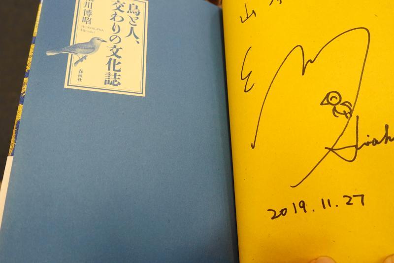 鳥と人、交わりの文化誌のサイン会で細川博昭氏の直筆サイン
