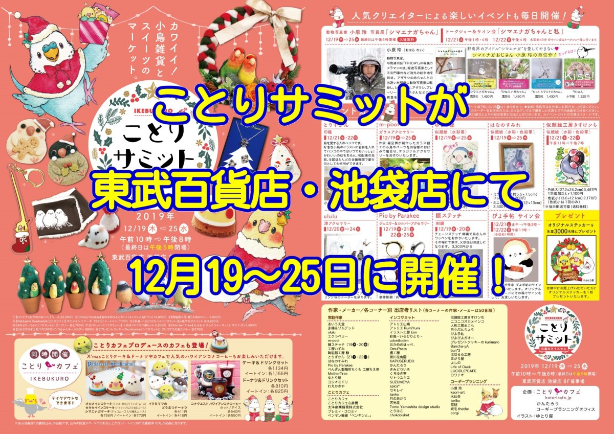 ことりサミットが2019年12月19日(木)~12月25日(水)の1週間、東武百貨店・池袋店にて開催!