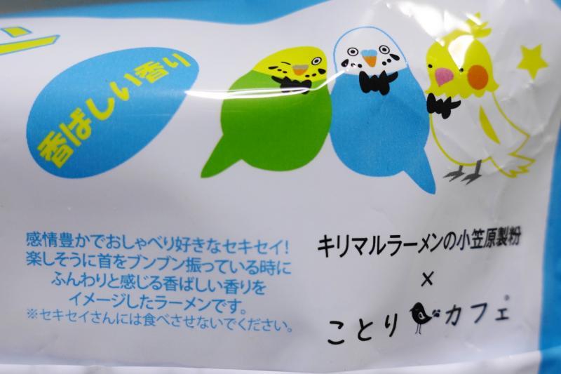 小笠原製粉のセキセイラーメンの裏面に書かれた商品説明