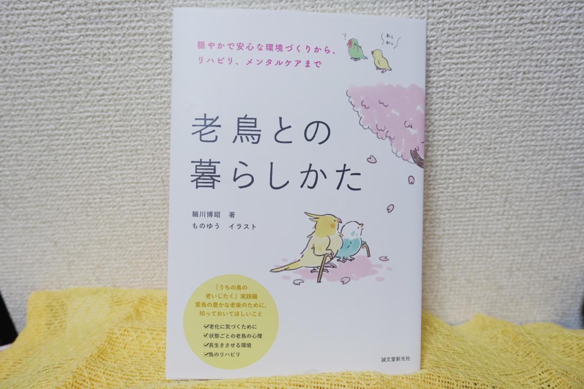 2020年5月7日に発売された細川博昭氏の新刊「老鳥との暮らしかた」の表紙