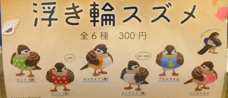 鳥ガチャ「ことりの休日 浮き輪スズメ」はうきわの種類に応じた6種類のラインナップ